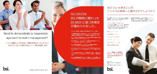 ISO20121プロダクトシート
