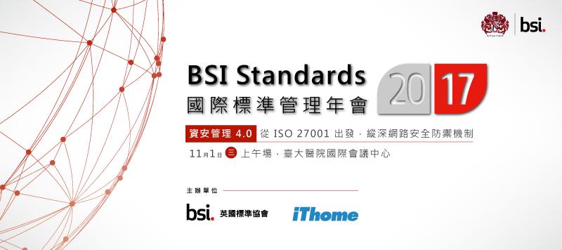 2017 BSI Standards 管理標準年會-上午場-資安管理 4.0