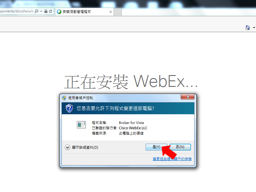 是否安裝 Cisco WebEx LLC