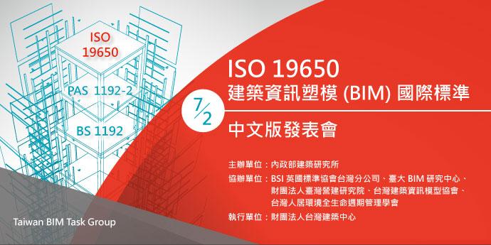 7/2(二)BIM 國際標準 ISO 19650 中文版發表會
