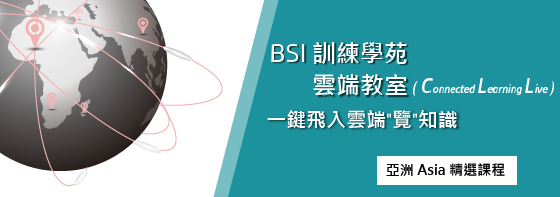 https://www.bsigroup.com/globalassets/localfiles/zh-tw/training/images/cll_asia.png